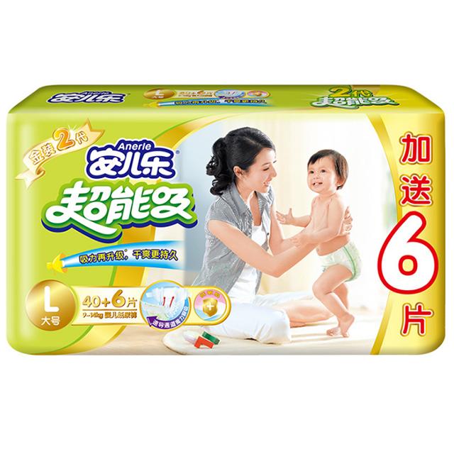 济南超能吸24片中码纸尿裤